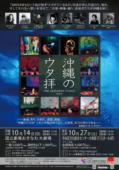 utahai.poster-軽.jpg
